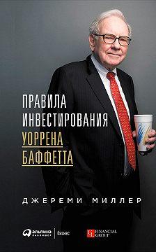 Джереми Миллер - Правила инвестирования Уоррена Баффетта