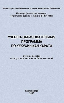 Евгений Головихин - Учебно-образовательная программа по кёкусин кан каратэ