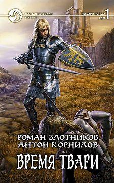 Роман Злотников - Время твари. Том 1