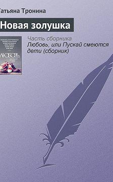Татьяна Тронина - Новая золушка