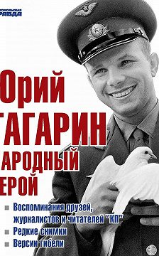 Неустановленный автор - Юрий Гагарин. Народный герой (сборник)