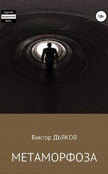 Виктор Дьяков - Метаморфоза