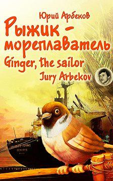 Юрий Арбеков - Рыжик-мореплаватель / Ginger, the sailor