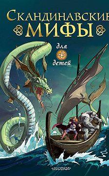 Луи Стоуэлл - Скандинавские мифы для детей