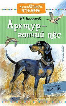 Юрий Казаков - Арктур – гончий пёс