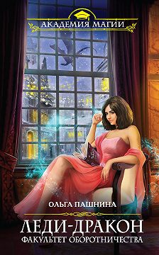 Ольга Пашнина - Леди-дракон. Факультет оборотничества