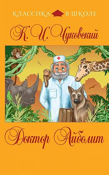 Корней Чуковский - Доктор Айболит (сборник)