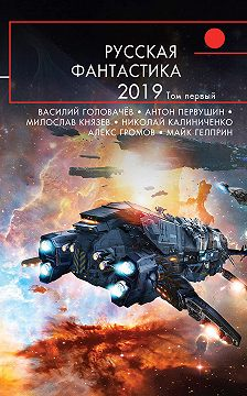 Василий Головачев - Русская фантастика – 2019. Том 1