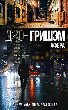 Джон Гришэм - Афера