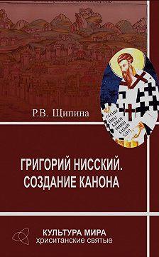 Римма Щипина - Григорий Нисский. Создание канона