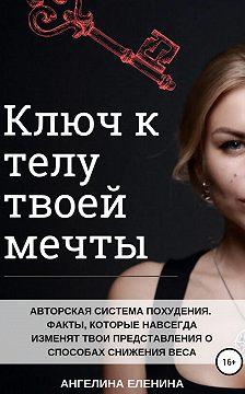 Ангелина Еленина - Ключ к телу твоей мечты