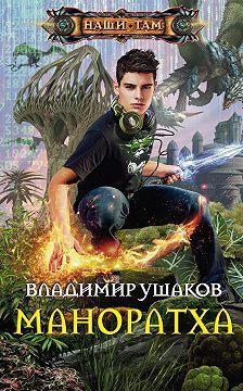 Владимир Ушаков - Маноратха