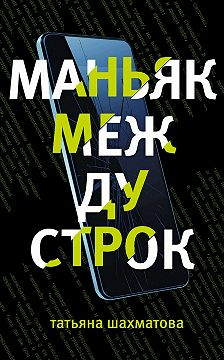 Татьяна Шахматова - Маньяк между строк