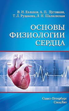 Андрей Пуговкин - Основы физиологии сердца