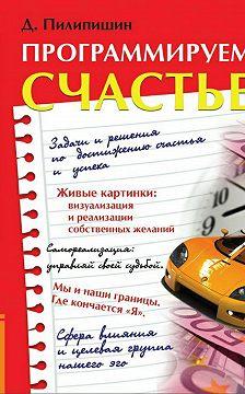 Денис Пилипишин - Программируем счастье