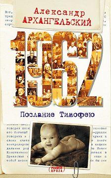 Александр Архангельский - 1962. Послание к Тимофею