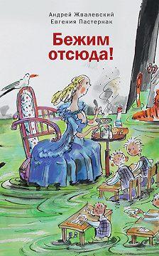 Евгения Пастернак - Бежим отсюда!