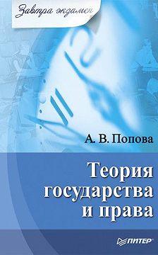 Анна Попова - Теория государства и права