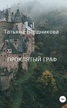 Татьяна Бердникова - Проклятый граф