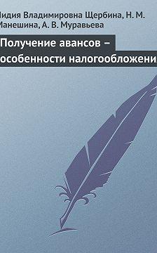 Лидия Щербина - Получение авансов – особенности налогообложения