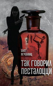 Олег Агранянц - Так говорил Песталоцци