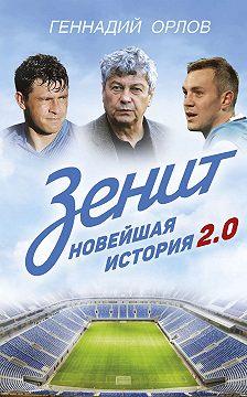Геннадий Орлов - Зенит. Новейшая история 2.0