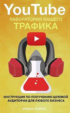 Ирина Лоренс - YouTube: лаборатория вашего трафика