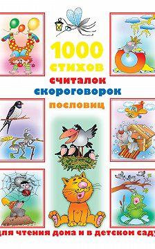 Неустановленный автор - 1000 стихов, считалок, скороговорок, пословиц для чтения дома и в детском саду