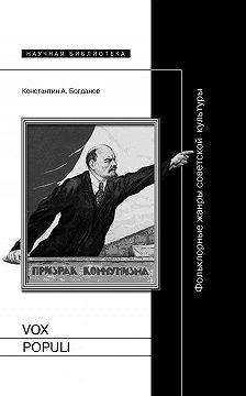 Константин Богданов - Vox populi. Фольклорные жанры советской культуры
