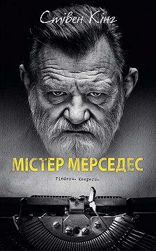 Стивен Кинг - Містер Мерседес