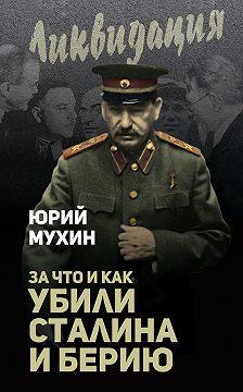 Юрий Мухин - За что и как убили Сталина и Берию