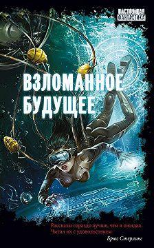 Александр Матюхин - Взломанное будущее