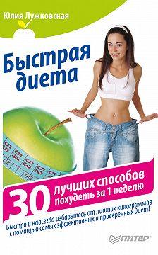 Юлия Лужковская - Быстрая диета. 30 лучших способов похудеть за 1 неделю