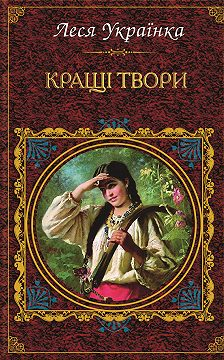 Леся Українка - Кращі твори (збірник)