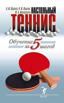 В. Жданов - Обучение настольному теннису за 5 шагов