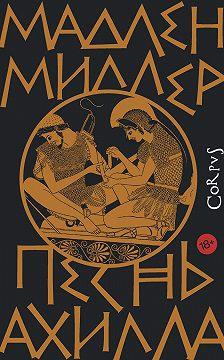 Мадлен Миллер - Песнь Ахилла