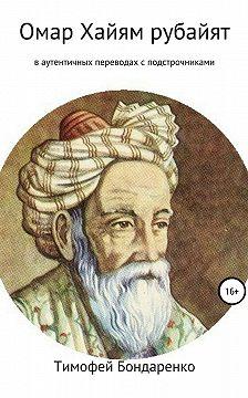 Омар Хайям - Омар Хайям рубайят (в аутентичных переводах с подстрочниками)