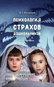Виктория Колягина - Психология страхов дошкольников