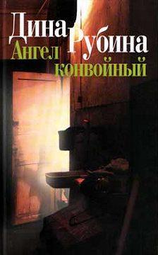 Дина Рубина - Ангел конвойный (сборник)