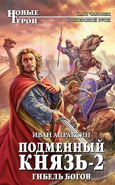 Иван Апраксин - Гибель богов