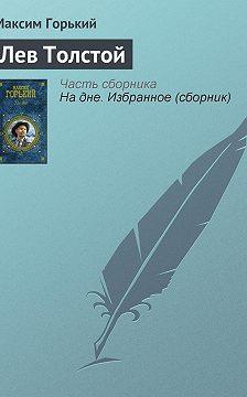 Максим Горький - Лев Толстой