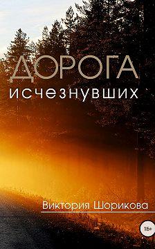 Виктория Шорикова - Дорога исчезнувших