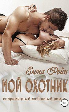 Елена Рейн - Мой Охотник