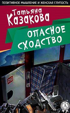 Татьяна Казакова - Опасное сходство
