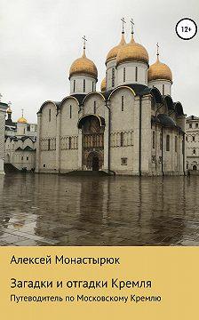 Алексей Монастырюк - Загадки и отгадки Кремля
