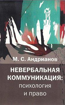 М. Андрианов - Невербальная коммуникация