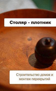 Илья Мельников - Строительство домов и монтаж перекрытий