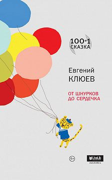 Евгений Клюев - От шнурков до сердечка (сборник)
