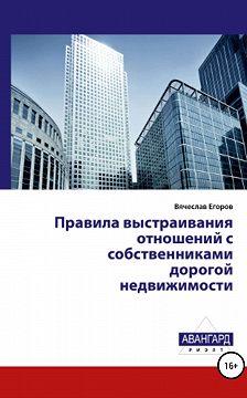 Вячеслав Егоров - Правила выстраивания отношений с собственниками дорогой недвижимости