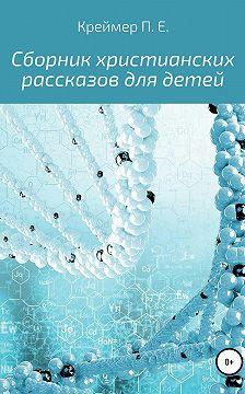 Павел Креймер - Сборник христианских рассказов для детей